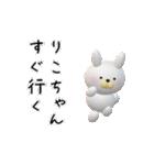 【りこちゃん】が使う名前スタンプ3D(個別スタンプ:02)