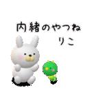 【りこちゃん】が使う名前スタンプ3D(個別スタンプ:03)