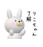 【りこちゃん】が使う名前スタンプ3D(個別スタンプ:04)