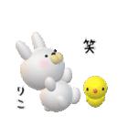 【りこちゃん】が使う名前スタンプ3D(個別スタンプ:05)