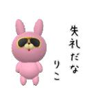 【りこちゃん】が使う名前スタンプ3D(個別スタンプ:06)