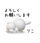 【りこちゃん】が使う名前スタンプ3D(個別スタンプ:07)