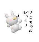 【りこちゃん】が使う名前スタンプ3D(個別スタンプ:10)