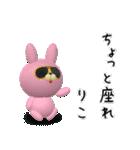 【りこちゃん】が使う名前スタンプ3D(個別スタンプ:11)