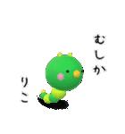 【りこちゃん】が使う名前スタンプ3D(個別スタンプ:13)
