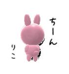 【りこちゃん】が使う名前スタンプ3D(個別スタンプ:14)