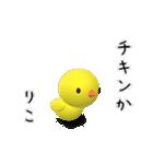 【りこちゃん】が使う名前スタンプ3D(個別スタンプ:16)