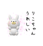 【りこちゃん】が使う名前スタンプ3D(個別スタンプ:17)