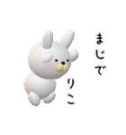 【りこちゃん】が使う名前スタンプ3D(個別スタンプ:18)