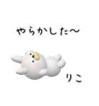 【りこちゃん】が使う名前スタンプ3D(個別スタンプ:19)