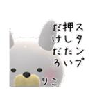 【りこちゃん】が使う名前スタンプ3D(個別スタンプ:28)