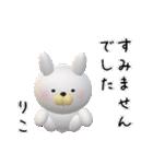 【りこちゃん】が使う名前スタンプ3D(個別スタンプ:29)