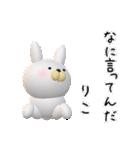 【りこちゃん】が使う名前スタンプ3D(個別スタンプ:30)