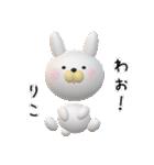 【りこちゃん】が使う名前スタンプ3D(個別スタンプ:33)