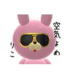 【りこちゃん】が使う名前スタンプ3D(個別スタンプ:34)