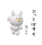 【りこちゃん】が使う名前スタンプ3D(個別スタンプ:38)