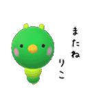 【りこちゃん】が使う名前スタンプ3D(個別スタンプ:40)