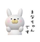 【まなちゃん】が使う名前スタンプ3D(個別スタンプ:01)