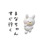 【まなちゃん】が使う名前スタンプ3D(個別スタンプ:02)