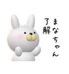 【まなちゃん】が使う名前スタンプ3D(個別スタンプ:04)