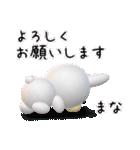【まなちゃん】が使う名前スタンプ3D(個別スタンプ:07)
