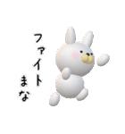 【まなちゃん】が使う名前スタンプ3D(個別スタンプ:09)