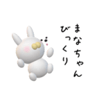【まなちゃん】が使う名前スタンプ3D(個別スタンプ:10)