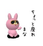 【まなちゃん】が使う名前スタンプ3D(個別スタンプ:11)