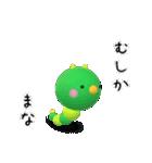 【まなちゃん】が使う名前スタンプ3D(個別スタンプ:13)