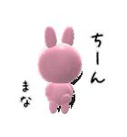 【まなちゃん】が使う名前スタンプ3D(個別スタンプ:14)