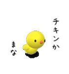 【まなちゃん】が使う名前スタンプ3D(個別スタンプ:16)