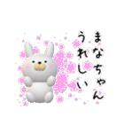 【まなちゃん】が使う名前スタンプ3D(個別スタンプ:17)