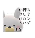 【まなちゃん】が使う名前スタンプ3D(個別スタンプ:28)
