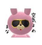 【まなちゃん】が使う名前スタンプ3D(個別スタンプ:34)