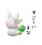 【まなちゃん】が使う名前スタンプ3D(個別スタンプ:36)