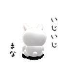 【まなちゃん】が使う名前スタンプ3D(個別スタンプ:37)