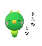 【まなちゃん】が使う名前スタンプ3D(個別スタンプ:40)