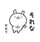 ★☆かおり☆★(個別スタンプ:01)