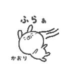 ★☆かおり☆★(個別スタンプ:02)