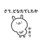 ★☆かおり☆★(個別スタンプ:03)