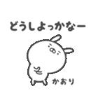 ★☆かおり☆★(個別スタンプ:04)