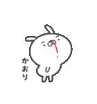 ★☆かおり☆★(個別スタンプ:05)