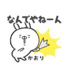 ★☆かおり☆★(個別スタンプ:07)