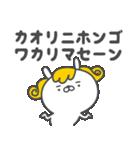 ★☆かおり☆★(個別スタンプ:09)