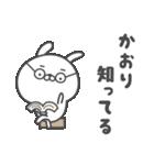 ★☆かおり☆★(個別スタンプ:10)