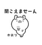 ★☆かおり☆★(個別スタンプ:11)