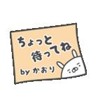 ★☆かおり☆★(個別スタンプ:12)