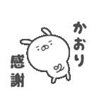 ★☆かおり☆★(個別スタンプ:13)