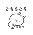 ★☆かおり☆★(個別スタンプ:14)