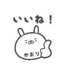★☆かおり☆★(個別スタンプ:15)